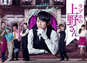 ドラマ「ラブホの上野さん」 本日から全国放送開始!