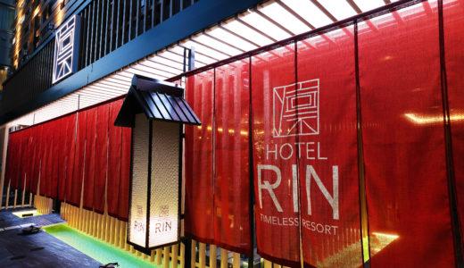 【ホテル凛】福岡の中洲からすぐ。福岡観光にも最適なラブホテル