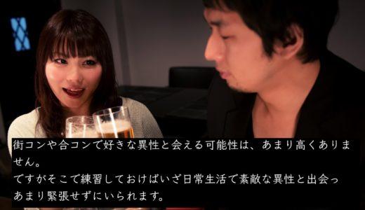 【お悩み相談第27回】街コンに参加する意味(女性向け)