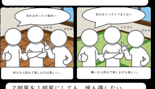 【お悩み相談第44回】アンチv.s.ファン