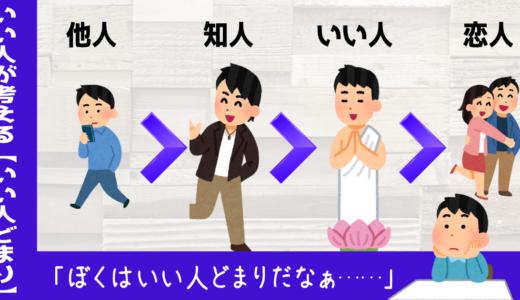 いい人どまりにならないために【お悩み相談第51回】