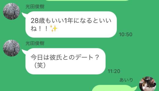 恋愛赤ペン先生 第1回