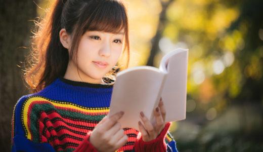 【お悩み相談第20回】オススメの本