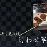写真の真実を見抜け! 匂わせ写真集vol.4【推理編】