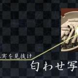写真の真実を見抜け! 匂わせ写真集【vol.01】 タバコの吸殻