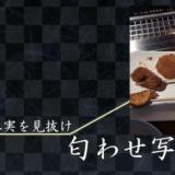 写真の真実を見抜け! 匂わせ写真集【vol.02】 串カツの謎