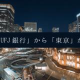 「三菱東京UFJ銀行」から「東京」が消える日