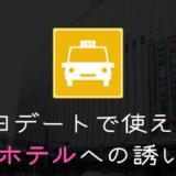 保護中: 梅田デートで使える!ラブホテルへの誘い方