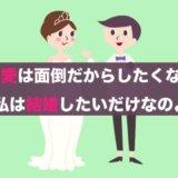 恋愛は面倒だから、結婚だけしたい