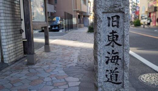「東海道の駅」を暗記した少年が忘れられない話