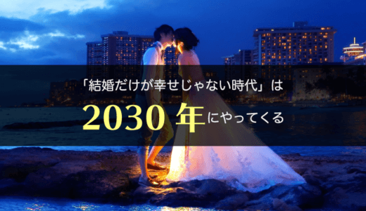 「早く結婚しなさい!」という言葉はあと10年で消える